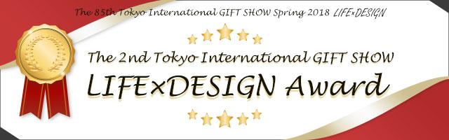 インターナショナル・ギフトショー LIFExDESIGNアワード グランプリバナー