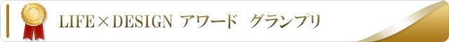 第2回東京インターナショナル ギフト・ショー LIFE x DESIGNアワード グランプリ